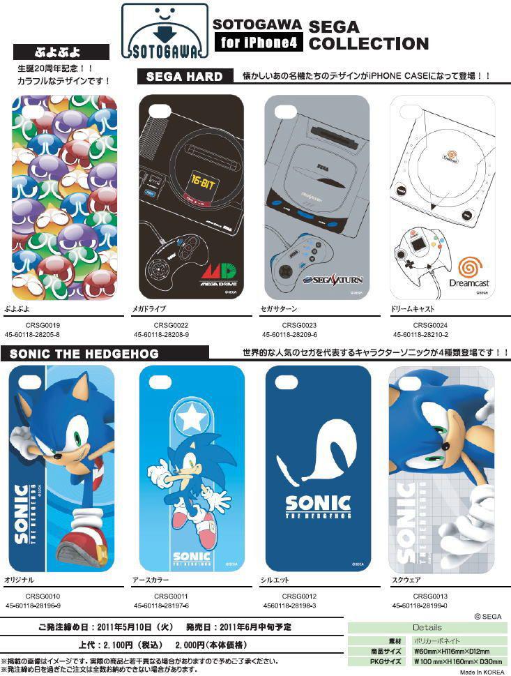 sonic_iphone