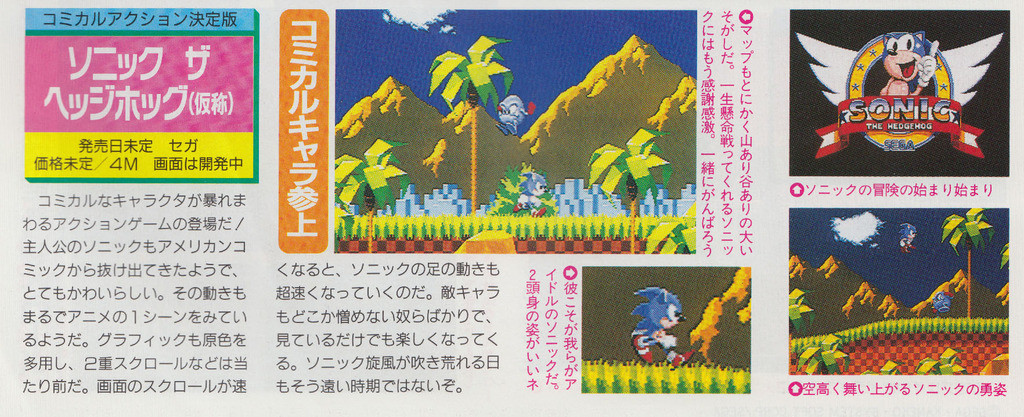 Sonic Tokyo Toy Show 6-1990_zpshfcvw5eq