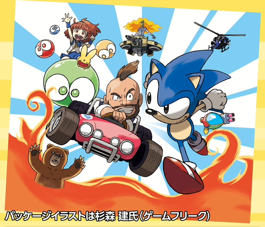 Sega 3D Fukkoku Collection 2 cover art